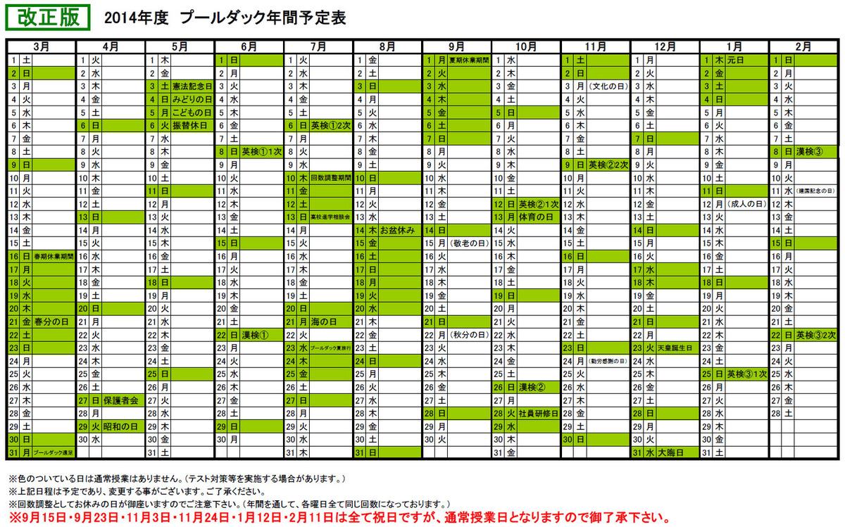 年間スケジュール | 大田区 ... : スケジュール表 2014 : すべての講義